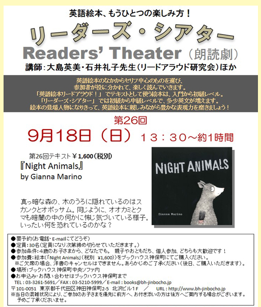神保町Night Animals